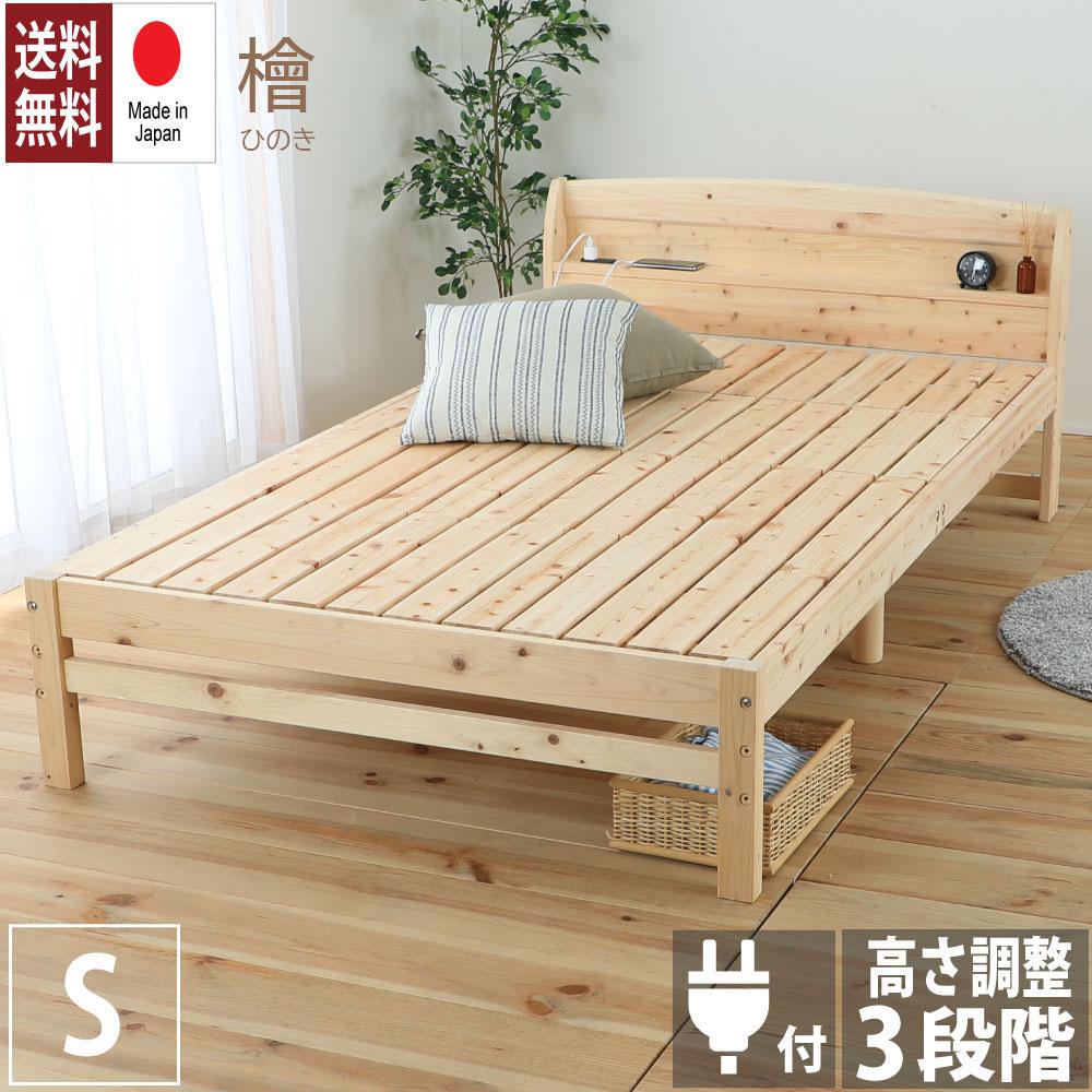 【在庫あり】日本製 ひのきベッド シングルサイズすのこベッド 国産 シングル ベッド ヒノキすのこベッドリニューアル商品 下収納 シングルベッド 檜 桧 コンセント付き 宮付き 高さ調節 最短発送・日時指定可能