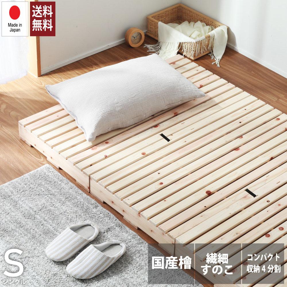 お盆SALE10%OFF|8/17まで|国産 繊細すのこ 頑丈ひのきパレットベッド シンプル シングルベッド 搬入簡単 組立簡単 通気性 即日出荷 最短出荷 最短お届け