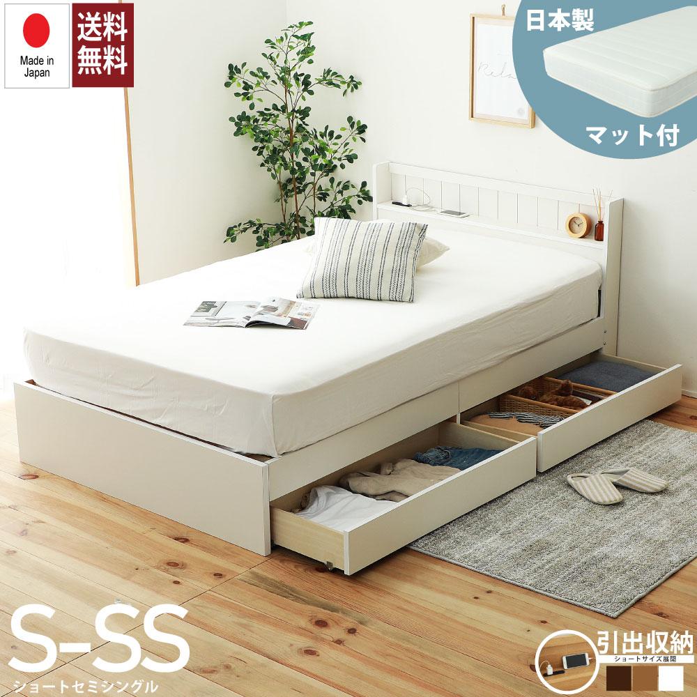 お盆SALE10%OFF|8/17まで|ハイグレード国産ポケットコイルマットレス付き 日本製多サイズ展開収納ベッド ショートセミシングルサイズ 収納・コンセント付ベッド ひとり暮らしにお勧め