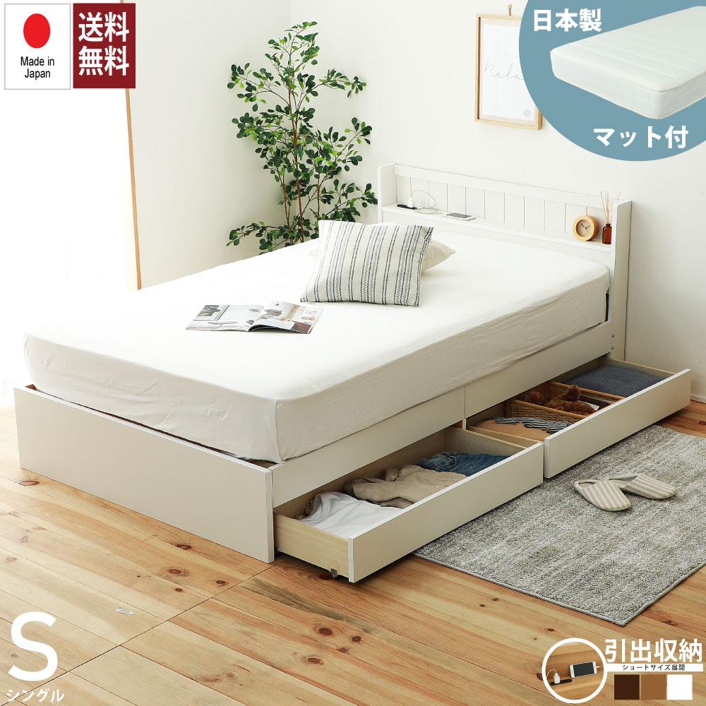 お盆SALE10%OFF|8/17まで|ハイグレード国産ポケットコイルマットレスセット 日本製多サイズ展開収納ベッド シングルサイズ 収納・コンセント付ベッド ひとり暮らしにお勧め