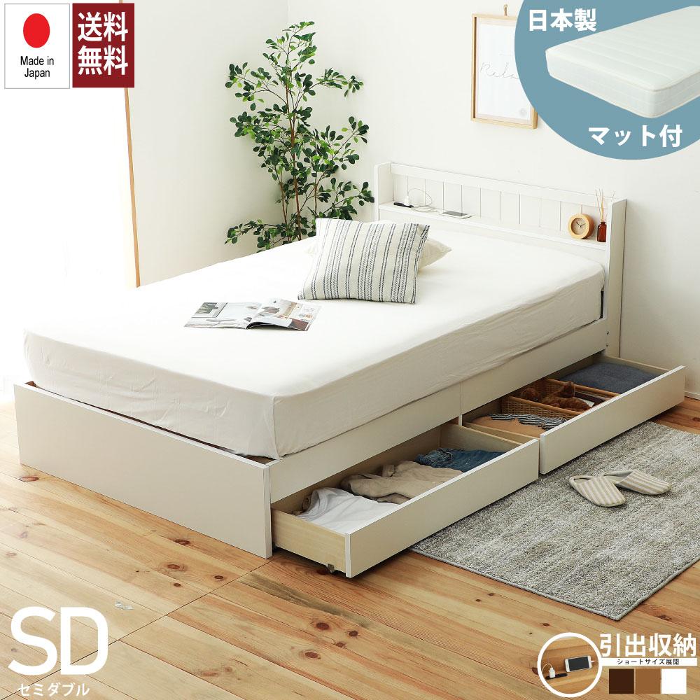 お盆SALE10%OFF|8/17まで|ハイグレード国産ポケットコイルマットレス 日本製多サイズ展開収納ベッド セミダブルサイズ 収納・コンセント付ベッド ひとり暮らしにお勧め