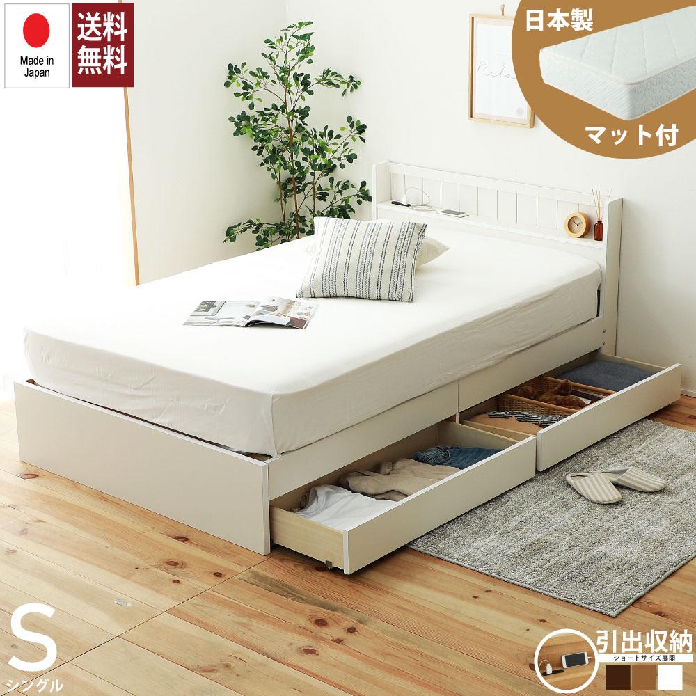 お盆SALE10%OFF|8/17まで|プレミアム国産ポケットコイルマットレスセット 日本製多サイズ展開収納ベッド シングルサイズ 収納・コンセント付ベッド ひとり暮らしにお勧め