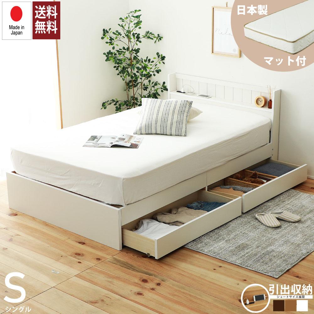 お盆SALE10%OFF|8/17まで|日本製多サイズ展開収納ベッド シングルサイズ 収納・コンセント付ベッド ひとり暮らしにお勧め