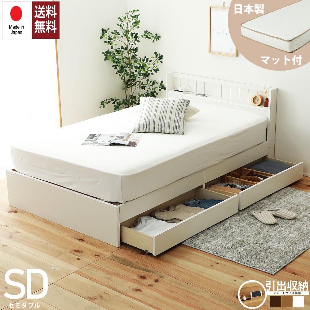 お盆SALE10%OFF 8/17まで 日本製多サイズ展開収納ベッド セミダブルサイズ 収納・コンセント付ベッド ひとり暮らしにお勧め
