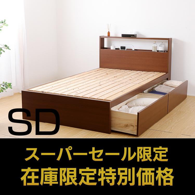 【お買い物マラソン限定15%OFF】収納ベッド すのこベッド セミダブルサイズ 二杯引き出しひのき すのこ 日本製フレーム 大量収納 棚付 コンセント付