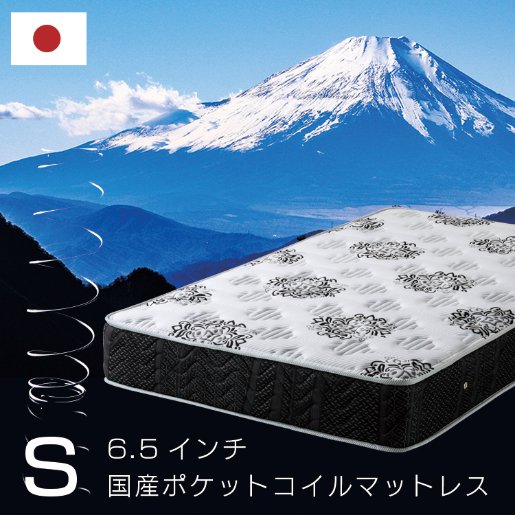 国産6.5インチポケットコイルマットレス シングルサイズ 源ベッド最高峰の寝心地 選べるソフト&ハード 送料無料