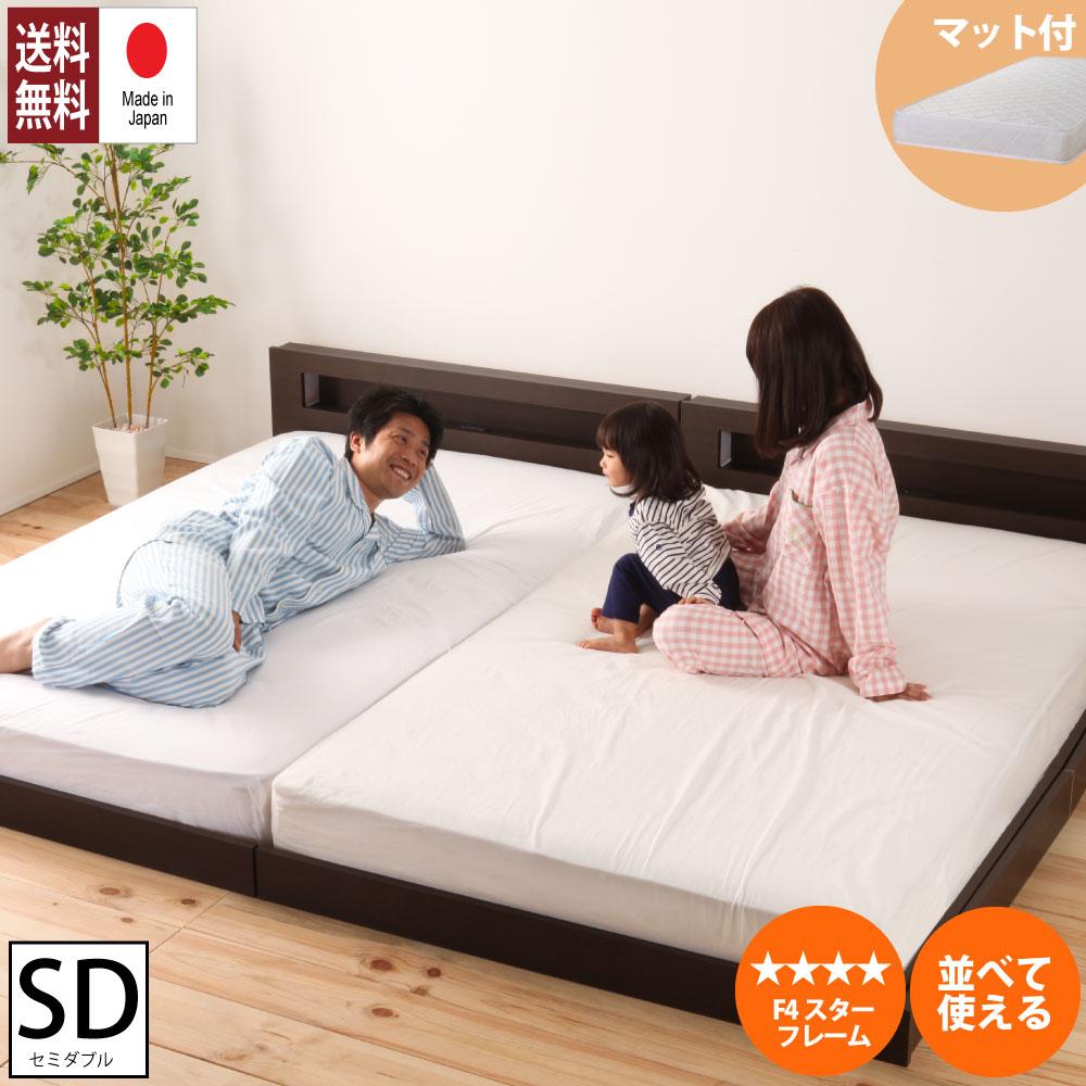お盆SALE10%OFF|8/17まで|ポケットコイルマットレス付き 連結できるフロアベッド セミダブルサイズ 日本製フレーム 照明付 並べて使える コンセント付