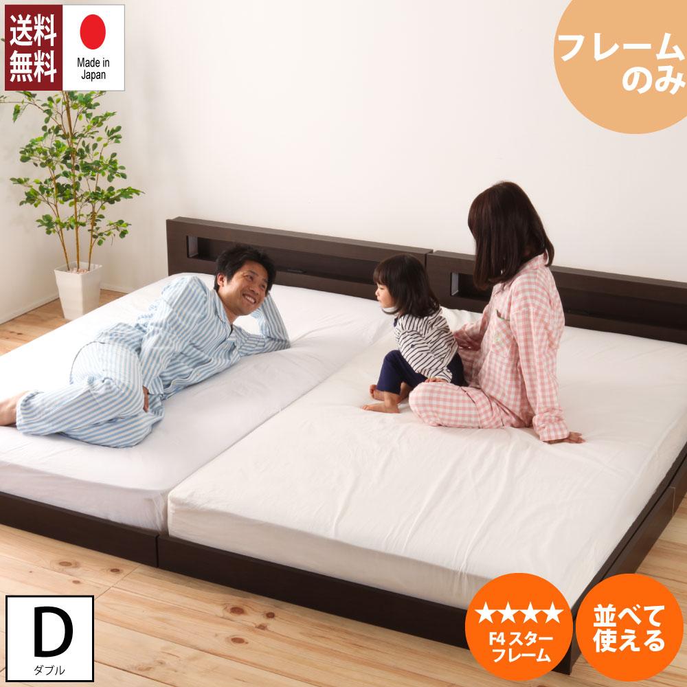 クーポンで12%OFF|7/26 1:59まで|日本製・送料無料 連結フロアベッド ダブルサイズ 照明付 並べて使える コンセント付  フレームのみ