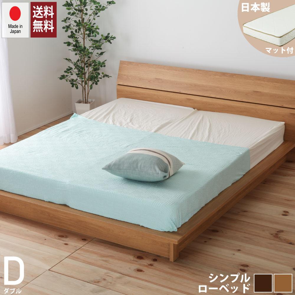 お盆SALE10%OFF|8/17まで|日本製ポケットコイルマットレス付き 日本製フレーム/送料無料 デザインローベッド ダブル