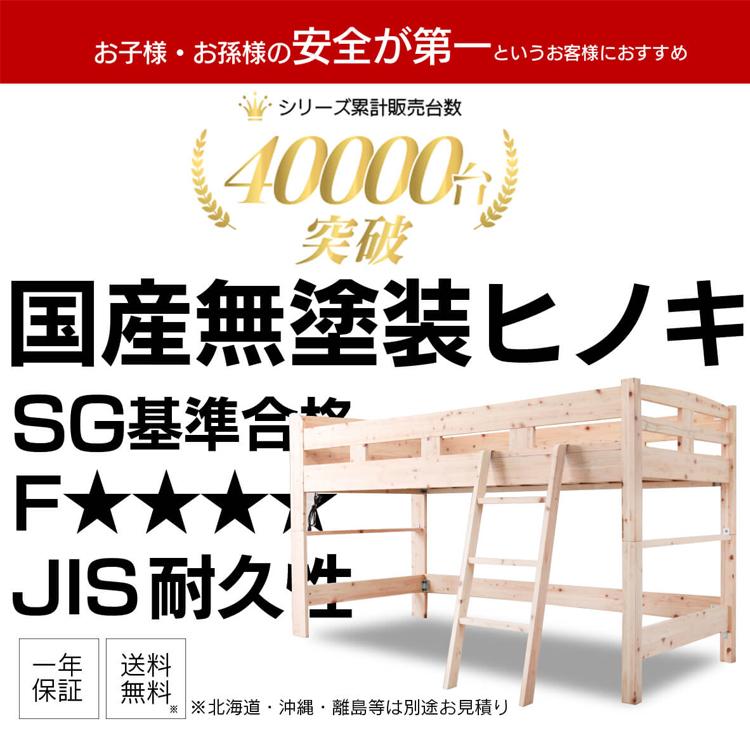 【お買い物マラソン限定15%OFF】SG規格に合格した安全性 島根県産高知四万十産ヒノキロフトベッドシングルサイズ 成長に合わせて使用できます