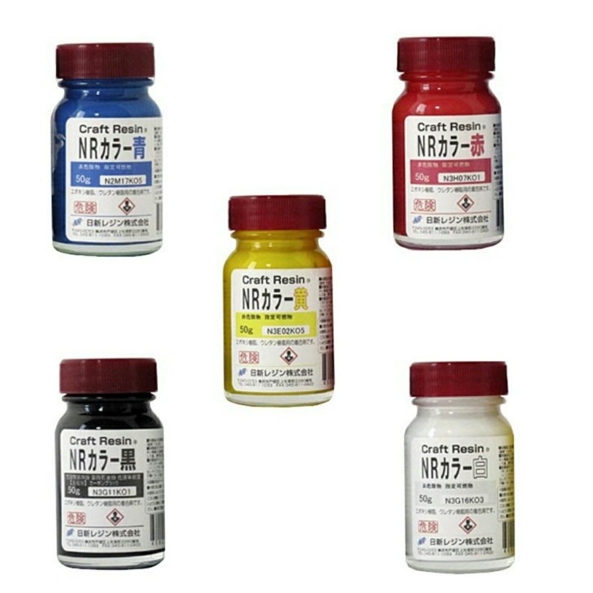 エポキシ樹脂 ポリウレタン樹脂を着色するときに使います 卸売り NRカラー50g 新品 送料無料
