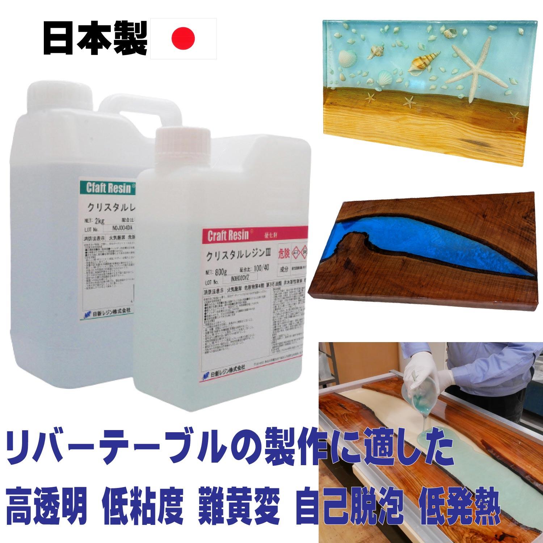 クリスタルレジン3 2.8kg 「新商品」日新レジン リバーテーブル 固まるハーバリウム エポキシ樹脂 エポキシレジン 送料無料