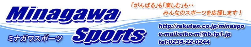 ミナガワスポーツ:「頑張るスポーツ」「楽しむスポーツ」それぞれを応援します
