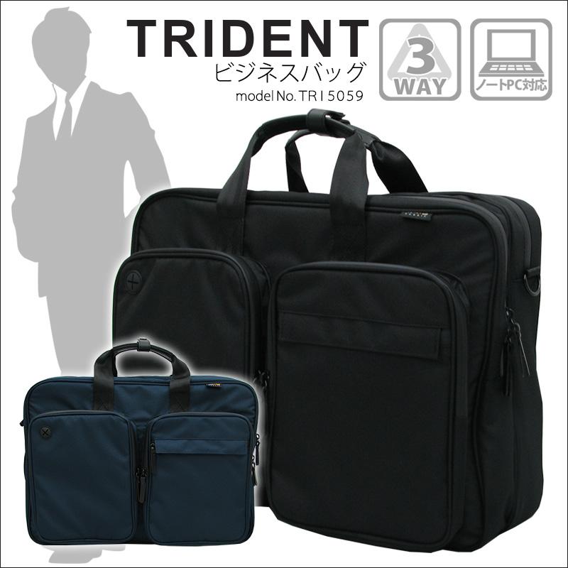 ビジネスバッグ≪TRI5059≫ポケット充実3WAYタイプ 手提げ ショルダー リュック肩掛けベルト付き B4ファイル対応 ノートPC対応ブリーフケース TRIDENT トライデント