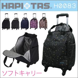 カジュアルソフトキャリー «H0083T» HAPI + TAS ハピタス TSA 锁,乃本脚轮与小木屋宠物 (国内航班超过 100 个座位)