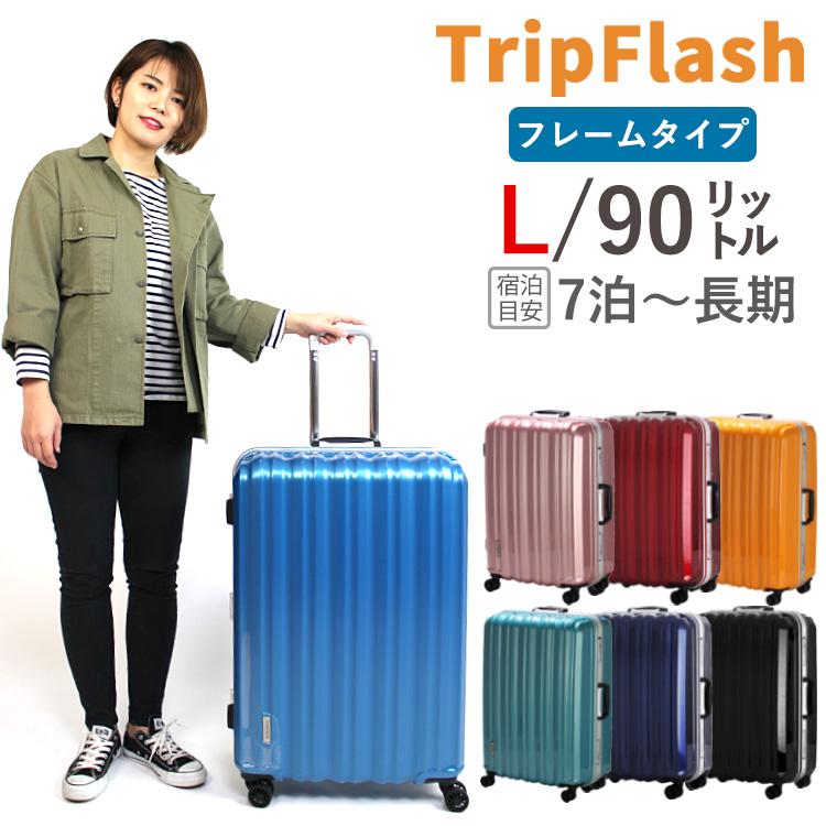 スーツケース Lサイズ 大型 6泊 7泊 8泊 向き フレームタイプ TSAロック 無料受託手荷物 最大サイズ MAX157cm 送料無料 1年保証付 ≪B1116T≫67cm