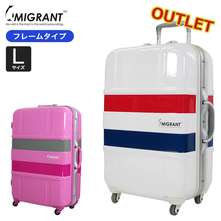 アウトレット スーツケース  Lサイズ 約7泊~長期向きトリコロール柄 スーツケース フレームタイプ 日乃本製キャスター 1年保証 B1133T-68