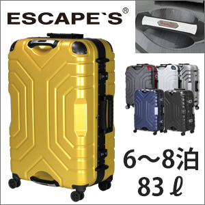 ESCAPE'S エスケープ フレームタイプ スーツケース ≪B5225T≫67cm /83L Lサイズ (6泊 7泊 8泊)送料無料 1年保証 グリップマスター TSAロック付 双輪キャスター 無料受託手荷物最大サイズ MAX157cm