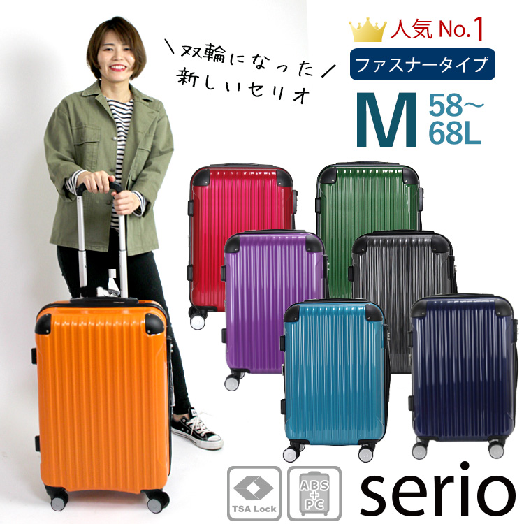 92d0d62b33 楽天市場】【クーポン配布中】スーツケース mサイズ 拡張 軽量 中型 4泊 ...