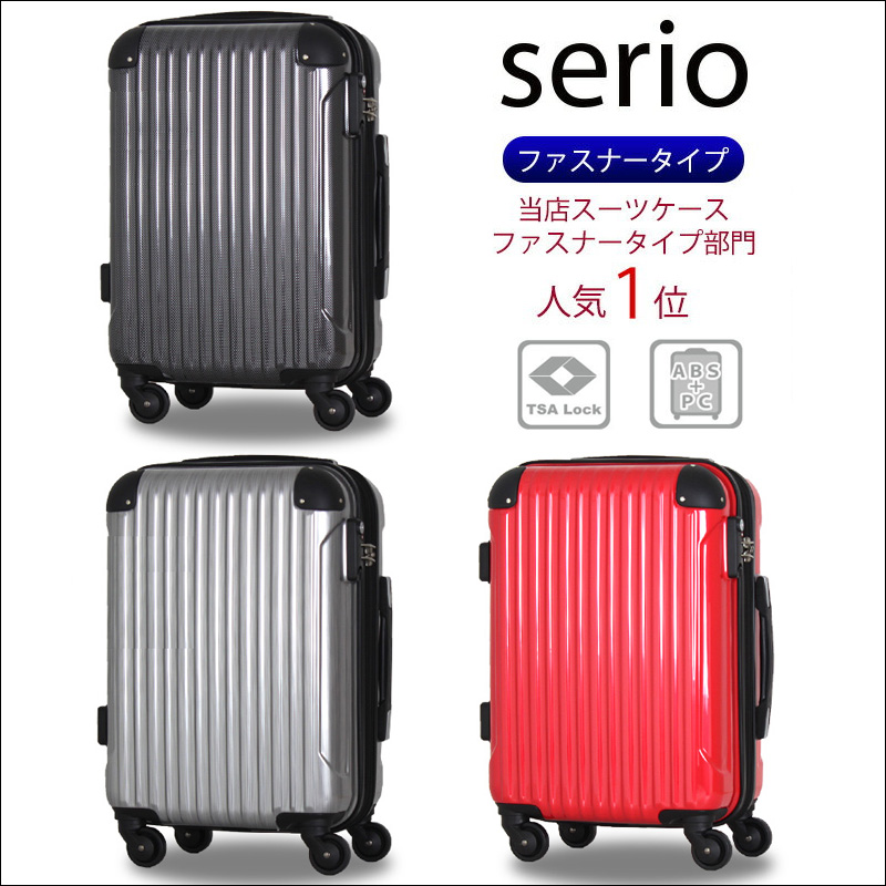 f8a09d9f9c 楽天市場】鏡面スーツケース≪B5851T≫47cm SSサイズ 小型 ファスナー ...