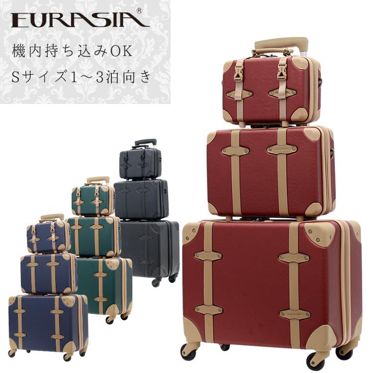 スーツケース 1泊 2泊 ユーラシアトランク ≪EUR2121≫ 32cm