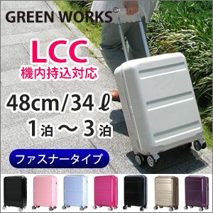 ≪GRE1043≫ 中型GREEN シフレ 59cmMサイズ スーツケース [21日13時まで] WORKS siffler ポイント10倍