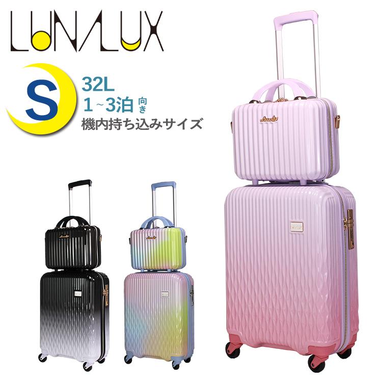 機内持ち込み スーツケース Sサイズ ≪LUN2116≫ 48cm かわいいグラデーションカラー ミニトランク付き ルナルクス