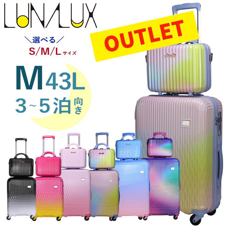 【20%OFF】アウトレット スーツケース  Mサイズ ルナルクス ≪LUN2116≫ 55cm おしゃれなグラデーションカラー スーツケース