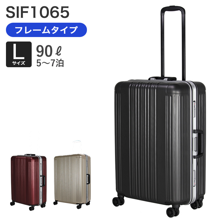 スーツケース Lサイズ フレームタイプ 双輪キャスター シフレ SIF1065-L