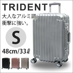 スーツケース Sサイズ 1泊 2泊 3泊 小型 機内持込シフレ トライデント TRIDENT アルミ調頑丈 頑強 フレームタイプ ≪TRI1030≫48cm 送料無料 1年保証