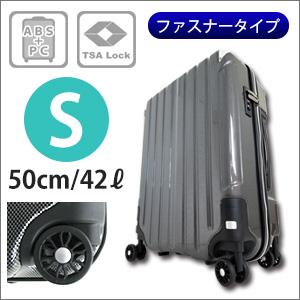スーツケース≪TRI2048≫50cm Sサイズ ファスナータイプ 約1日~3日向き 小型 キャスター収納で機内持込み可 TSAロック付 送料無料 1年保証付 TRIDENT トライデント