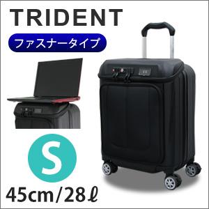 スーツケース≪TRI2049≫45cm Sサイズ 小型 約1日~3日向き ファスナータイプ 機内持ち込み可 TSAロック付 ストッパー付きキャスター搭載 1年保証付 あす楽