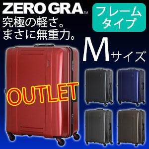 【50%OFF】アウトレット 超軽量 スーツケース Mサイズ フレームタイプ シフレ ZERO GRA ZER1031-61