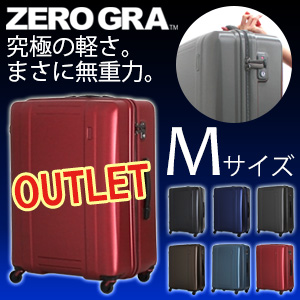 OUTLET アウトレットプライス究極の軽さを実現!ZERO GRA ゼログラ超軽量スーツケース≪ZER2008≫60cmMサイズ 中型(約5日~7日向き)ファスナータイプ