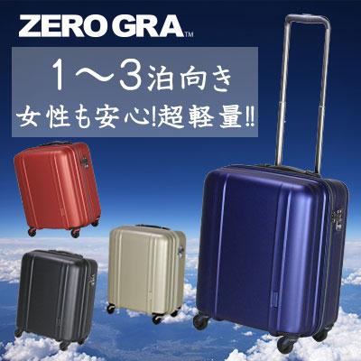 究極の軽さ!ZERO GRA2 GRA2 究極の軽さ!ZERO ゼログラツー超軽量スーツケース≪ZER2088≫46cmSサイズ 小型(約1日~3日向き)ファスナータイプ静音キャスター搭載国内線機内持ち込み, ピカットマート:8933dba8 --- sunward.msk.ru