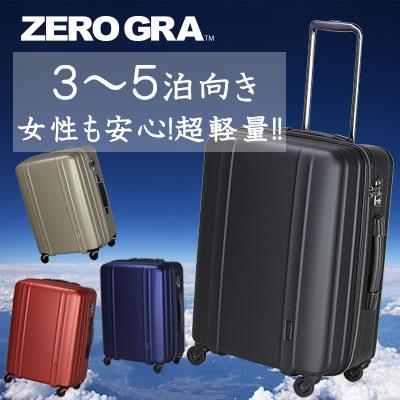 究極の軽さ!ZERO GRA2 ゼログラツー超軽量スーツケース≪ZER2088≫56cmMサイズ 中型(約3日~5日向き)ファスナータイプTSAロック付 静音キャスター搭載