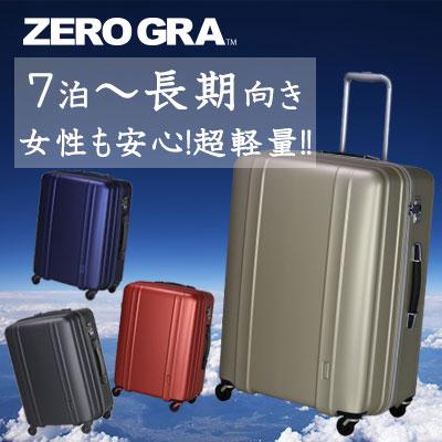 究極の軽さ!ZERO GRA2 ゼログラツー超軽量スーツケース≪ZER2088≫66cmLサイズ 大型(約6日~長期向き)ファスナータイプTSAロック付 静音キャスター搭載