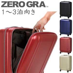 超軽量 スーツケース Sサイズ 小型 1泊 2泊 3泊 ファスナータイプ フロントオープン ポケット 静音キャスター 機内持ち込み ZERO GRA ゼログラ ≪ZER2094≫ 46cm