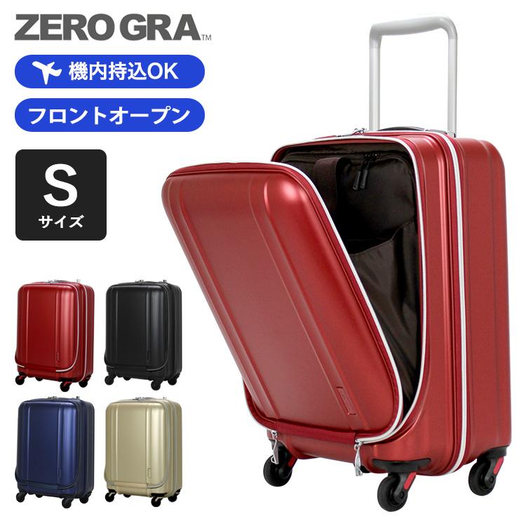 超軽量 ゼログラ スーツケース Sサイズ 小型 1泊 ~3泊 ファスナータイプ フロントオープン ポケット 静音キャスター 機内持ち込み ZERO GRA ≪ZER2094≫ 46cm