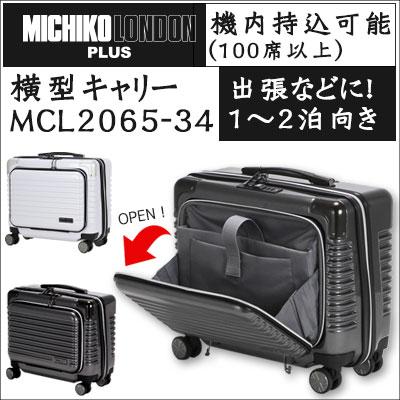 スーツケース 機内持ち込み Sサイズ 小型フロントオープン 横型 1泊 2泊MICHIKO LONDON PLUS ミチコ ロンドン プラス MCL2065-34おしゃれ スタイリッシュ