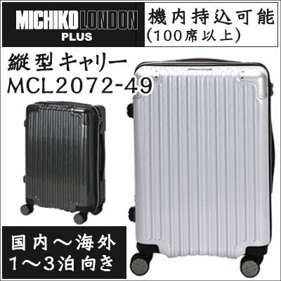 スーツケース 機内持ち込み Sサイズ 小型 MICHIKO LONDON PLUS ミチコ ロンドン プラス MCL2072-49 1泊 2泊 3泊おしゃれ スタイリッシュ