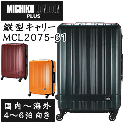 スーツケース 大型 LサイズMICHIKO LONDON PLUS ミチコ ロンドン プラスTSAロック付 MCL2075-614泊 5泊 6泊