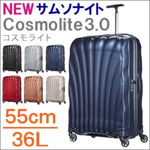 Samsonite(サムソナイト)Cosmolite3.0 Spinner(コスモライト3.0 スピナー)最高峰&超軽量スーツケースV22302 55cm/36L(73349)