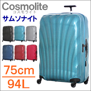新模型秀麗 (秀麗) Cosmolite Spinner75 (cosmolite 微調框) 最高峰 & 超輕質手提箱 V22104 75 釐米 53451)