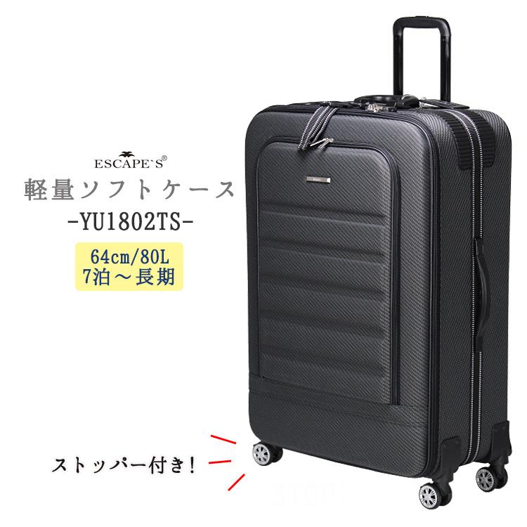 ESCAPE'Sソフトスーツケース ≪YU1802TS≫ 65cm/80L M/Lサイズ (4泊 5泊 6泊)送料無料 中型キャリーバッグ 内装インナーフラット TSAロック付ストッパー付キャスター搭載 25年以上ロングセラー 出張 ビジネスに最適