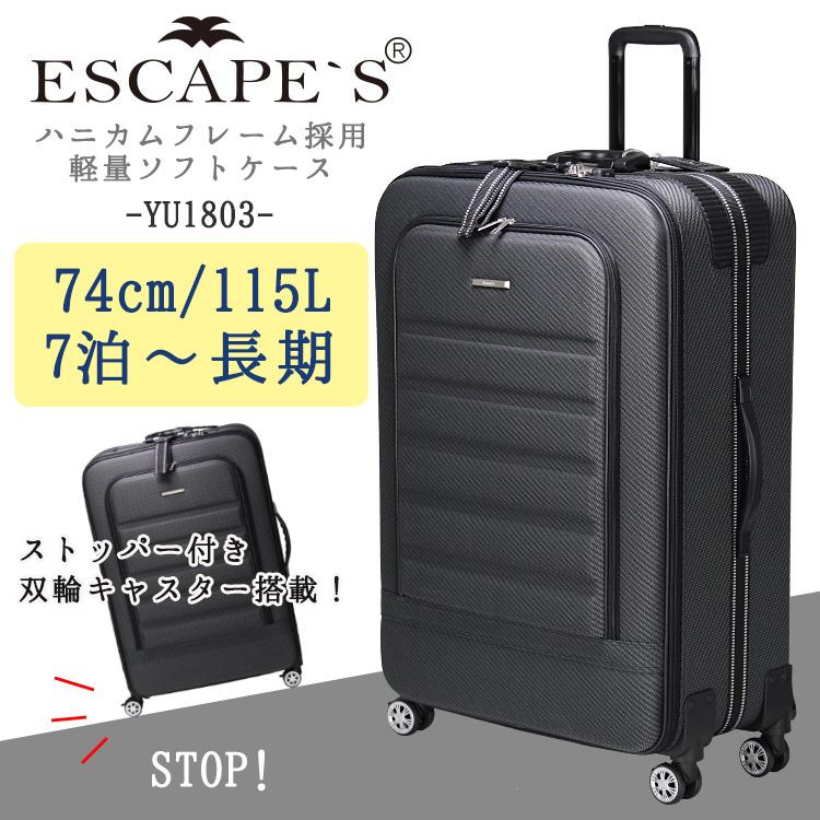 ESCAPE'Sソフトスーツケース≪YU1803TS≫74cm /115L Lサイズ (7泊~長期向き)送料無料 大型キャリーバッグ 内装インナーフラット TSAロック付ストッパー付キャスター搭載 25年以上ロングセラー 出張 ビジネスに最適
