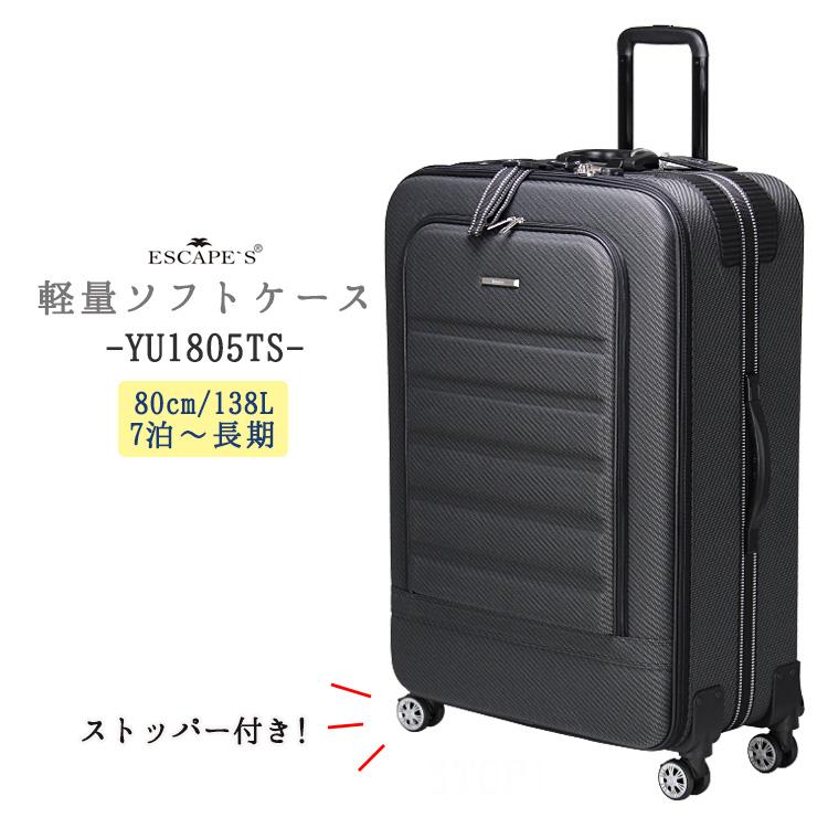 【あす楽対応】 最大級サイズ ESCAPE'Sソフトスーツケース≪YU1805TS≫80cm/138L XLサイズ TSAロック付 (7泊~長期向き) 超大型キャリーバッグ 内装インナーフラット TSAロック付 超大型キャリーバッグ ストッパー付キャスター搭載 ビジネスに最適 25年以上ロングセラー 出張 ビジネスに最適, はるうらら:a8204252 --- maalem-group.com