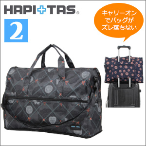 Foldable Boston bag dome type ☆ carry through and easy to carry! siffler sifre new HAPI+TAS ( ハピタス ) [H0002» with shoulder belt
