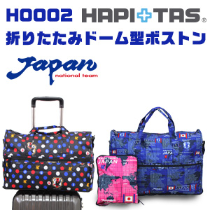 OUTLET outlet clearance! Football Japan national team model foldable Boston bag (dome-shaped) «H0002» through the shoulder belt with Carrie and easy to carry! HAPI+TAS hapitas siffler sifre folding folding folding shopping