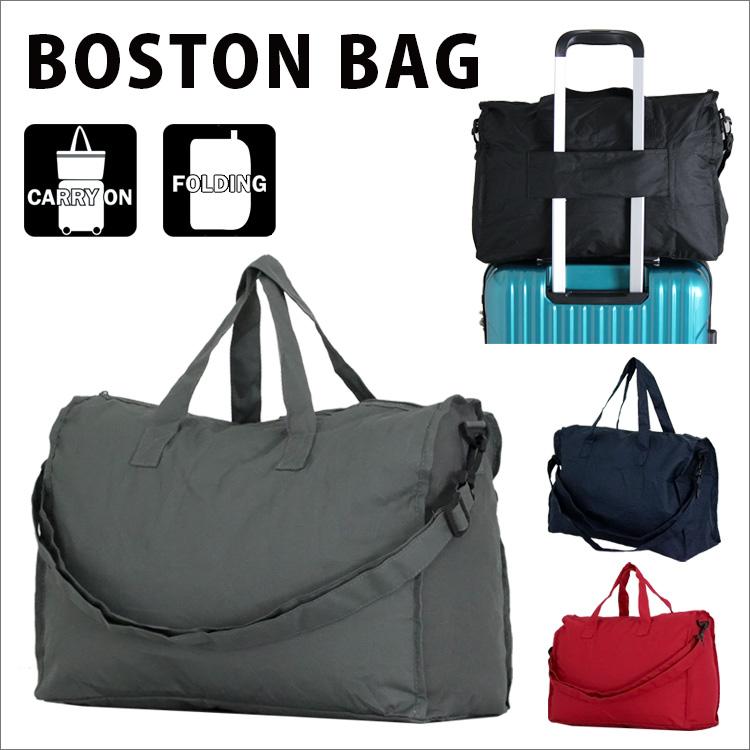 キャリーオンバッグ ボストンバッグ 折りたたみ 旅行 即納 トラベル 旅行バッグ 折りたたみボストンバッグ≪AMC7002≫キャリーオンバッグ 正規店 エコバッグ